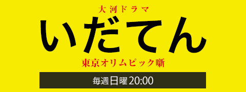 いだてん ~東京オリムピック噺~