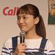 川口春奈 カルビー新商品「じゃがいもチップス」新CM発表会