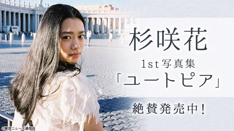 杉咲花 1st写真集「ユートピア」