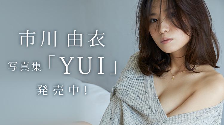市川由衣写真集「YUI」