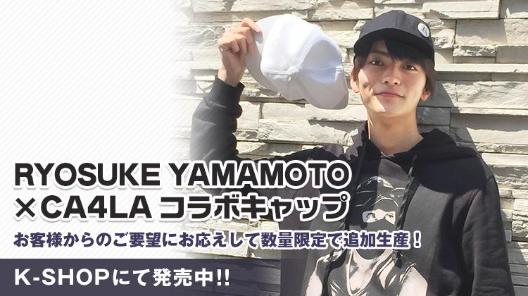 RYOSUKE YAMAMOTO×CA4LAコラボキャップ