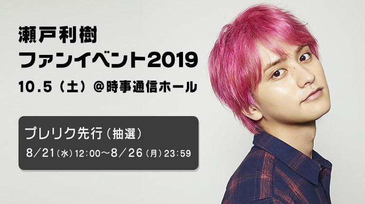 瀬戸利樹ファンイベント2019