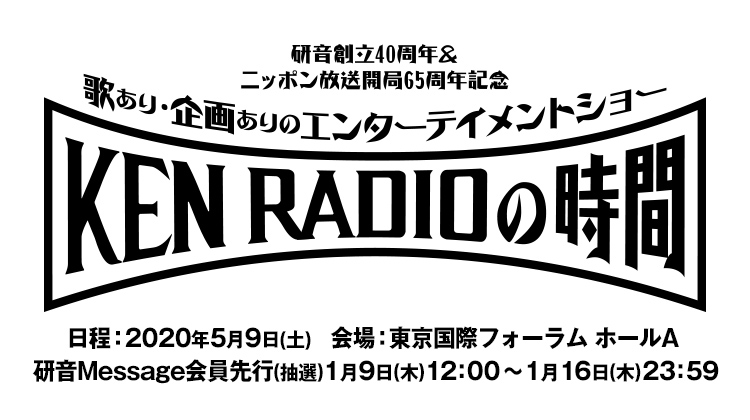 研音創立40周年&ニッポン放送開局65周年記念 ~KEN RADIOの時間~