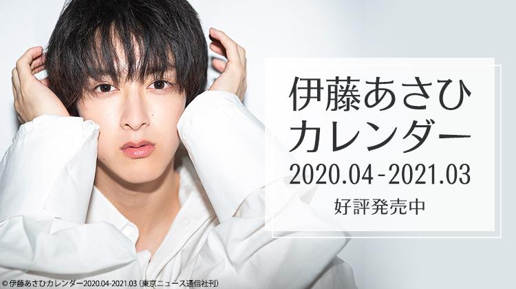 伊藤あさひカレンダー2020.04-2021.03
