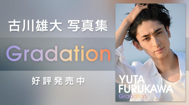 古川雄大写真集「Gradation」