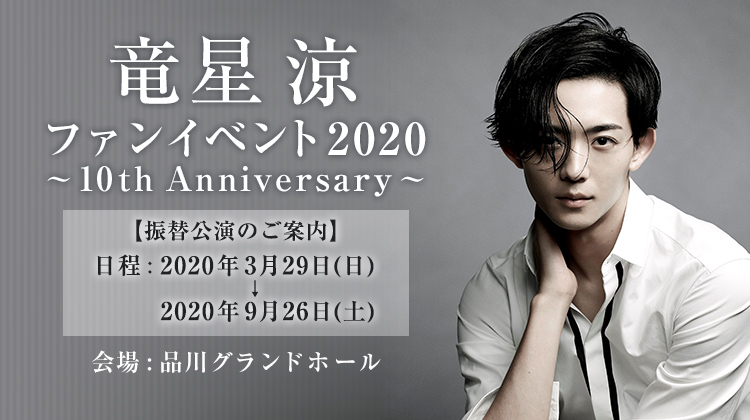 竜星涼ファンイベント2020