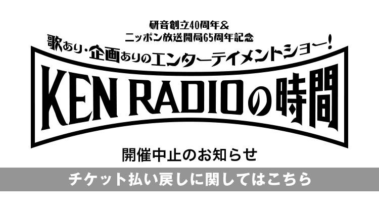 研音創立40周年&ニッポン放送開局65周年記念 ~KEN RADIOの時間~昼公演