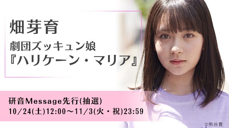 畑芽育 劇団ズッキュン娘『ハリケーン・マリア』 チケット会員先行(抽選)