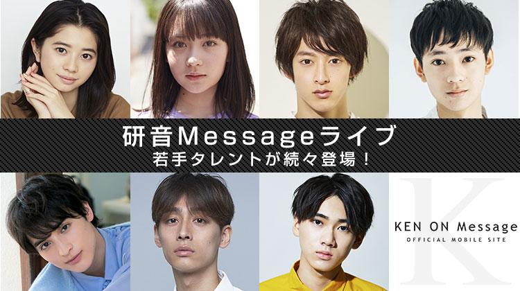 研音Messageライブ