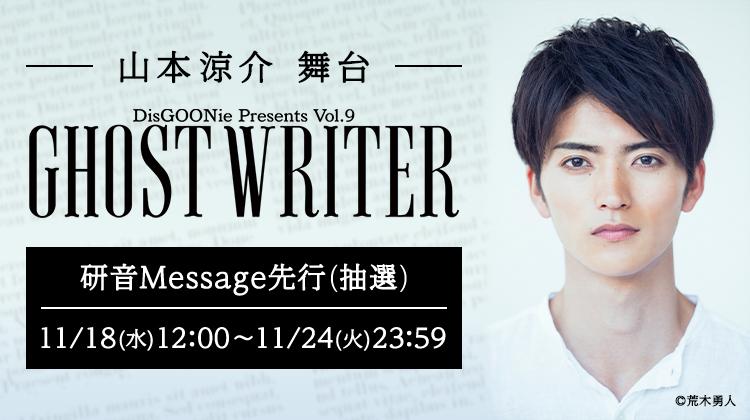 山本涼介 舞台『GHOST WRITER』 チケット会員先行(抽選)
