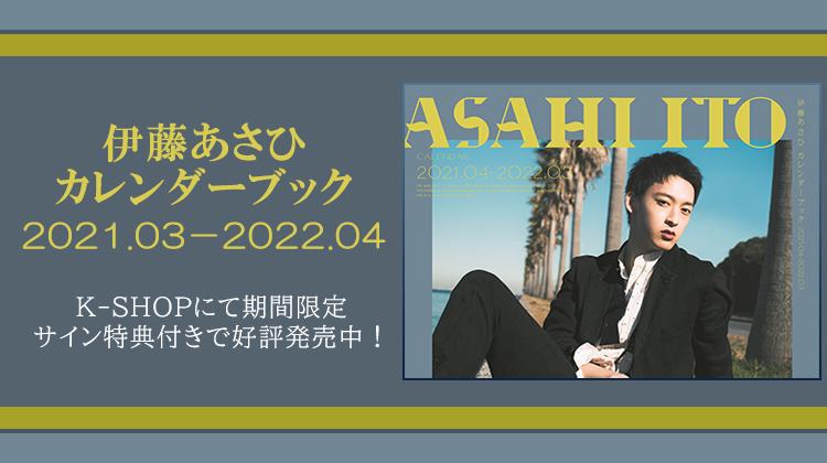 伊藤あさひカレンダー2021