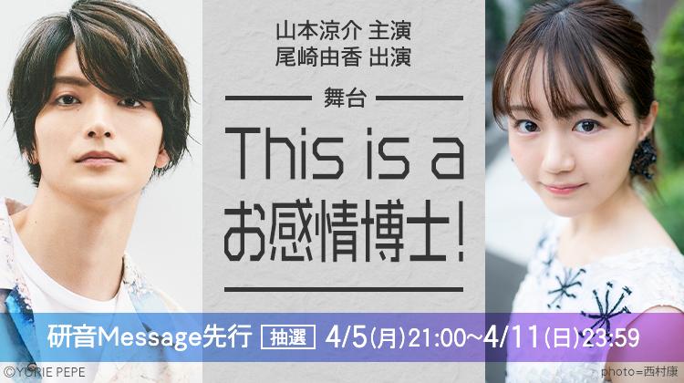 山本涼介・尾崎由香 舞台「This is a お感情博士!」チケット会員先行(抽選)