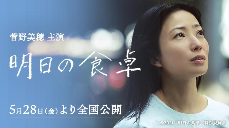 菅野美穂 主演 映画「明日の食卓」