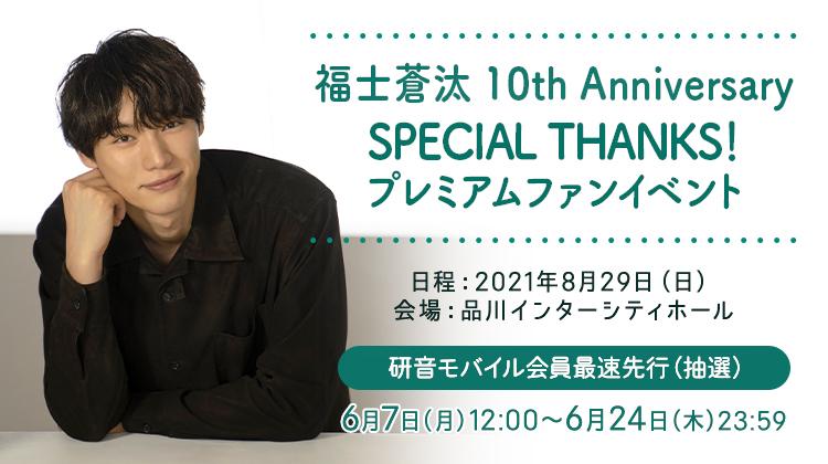 福士蒼汰ファンイベント2021