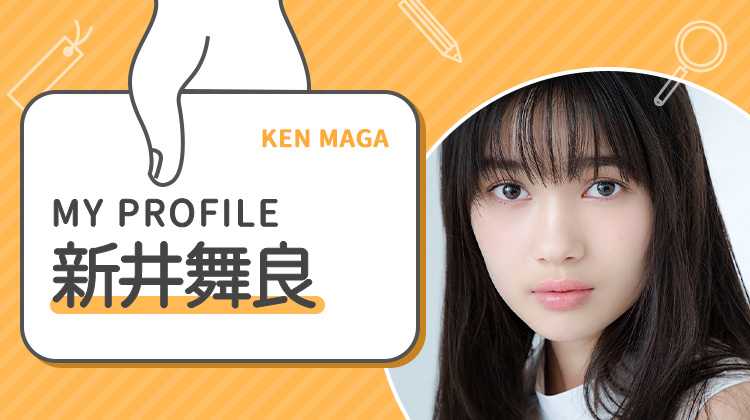 【ケンマガ】プロフィール帳[新井舞良]