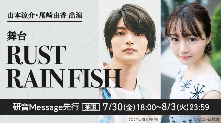 山本涼介・尾崎由香 舞台「RUST RAIN FISH」研音Message会員先行