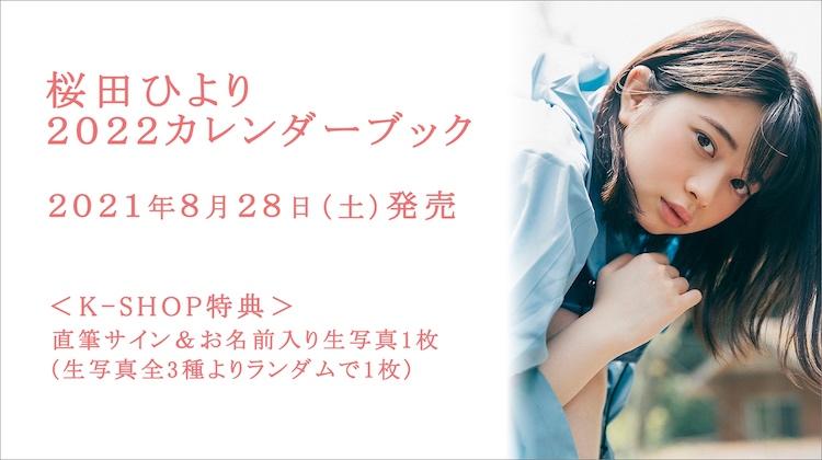 桜田ひより2022カレンダーブック