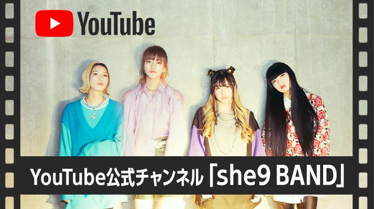 YouTube 「she9 BAND」