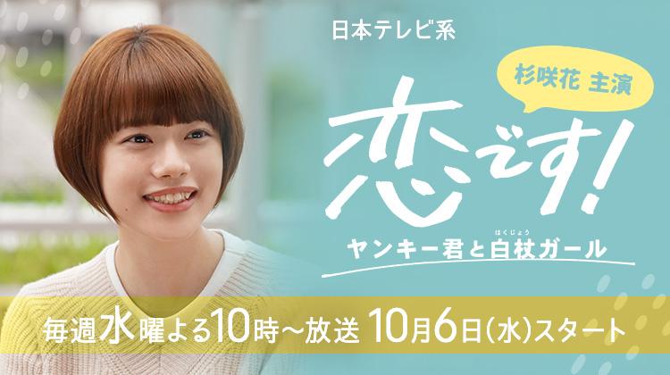 杉咲主演ドラマ 『恋です!〜ヤンキー君と白杖ガール〜』