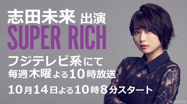 志田未来 SUPER RICH