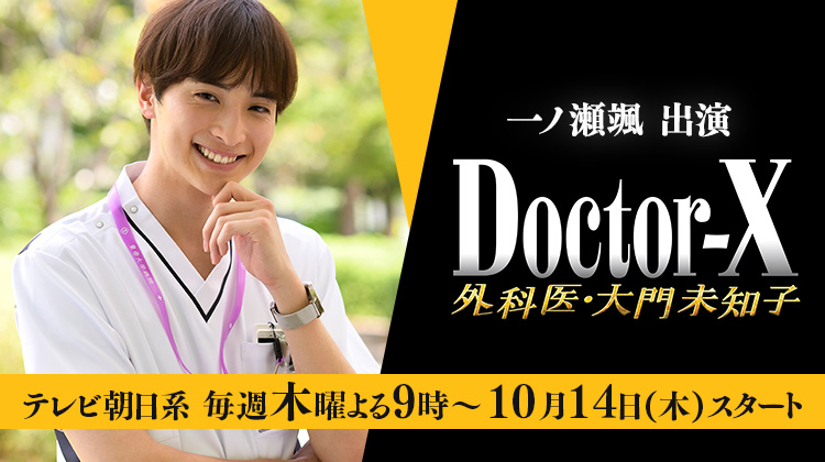 一ノ瀬出演ドラマ 『ドクターX~外科医・大門未知子~』