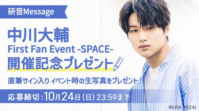 『中川大輔 First Fan Event -SPACE-』開催記念プレゼント