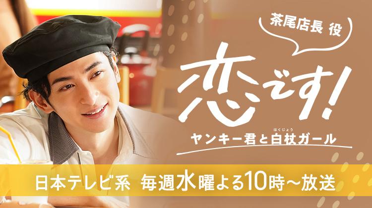古川雄大 出演ドラマ 『恋です!〜ヤンキー君と白杖ガール〜』