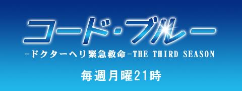 コード・ブルー~ドクターヘリ緊急救命~THE THIRD SEASON