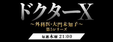 「ドクターX~外科医・大門未知子~」第5シリーズ