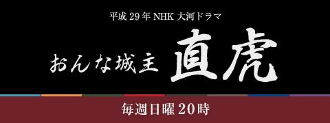 平成29年 NHK 大河ドラマ 「おんな城主 直虎」