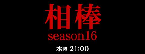 相棒season16