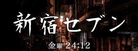 ドラマ24「新宿セブン」