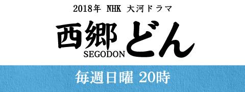 2018年 NHK 大河ドラマ「西郷どん」