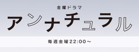 金曜ドラマ「アンナチュラル」