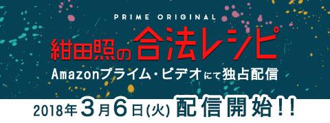Prime Original「紺田照の合法レシピ」