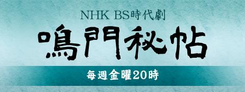 NHK BS時代劇「鳴門秘帖」
