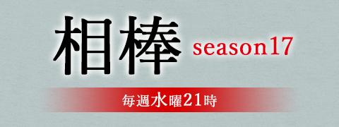 相棒season17