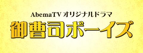 AbemaTV オリジナルドラマ『御曹司ボーイズ』