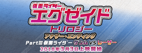 「仮面ライダーエグゼイド トリロジー アナザー・エンディング」 PartⅢ『仮面ライダーゲンムVSレーザー』