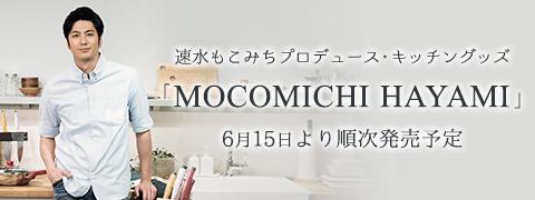 プロデュース・キッチングッズ