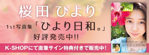 桜田ひより 写真集「ひより日和。」