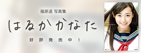 福原遥 写真集「はるかかなた」【直筆サイン付】