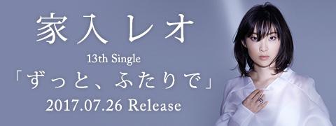 13th Single「ずっと、ふたりで」