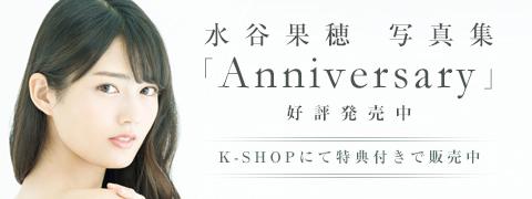 水谷果穂 3rd写真集「Anniversary」