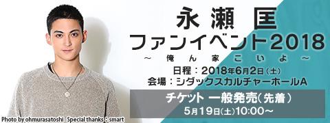 永瀬匡ファンインベント2018 ~俺ん家こいよ~