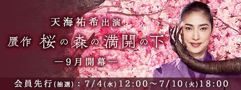 贋作 桜の森の満開の下