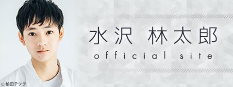 水沢林太郎