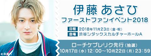 伊藤あさひファーストファンイベント2018