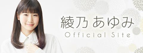 綾乃あゆみ