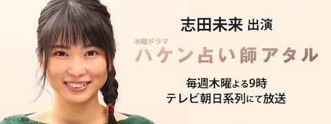 木曜ドラマ「ハケン占い師アタル」
